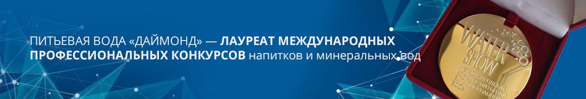 Лауреат международного проф. конкурса напитков и минеральных вод